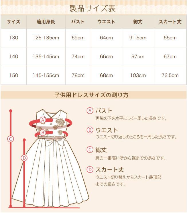 1c15edff70631  子供ドレスレンタル衣装  往復送料無料  W 女の子用 · 女の子用フォーマルドレス日本製540-PKフーシャピンクfy16REN07