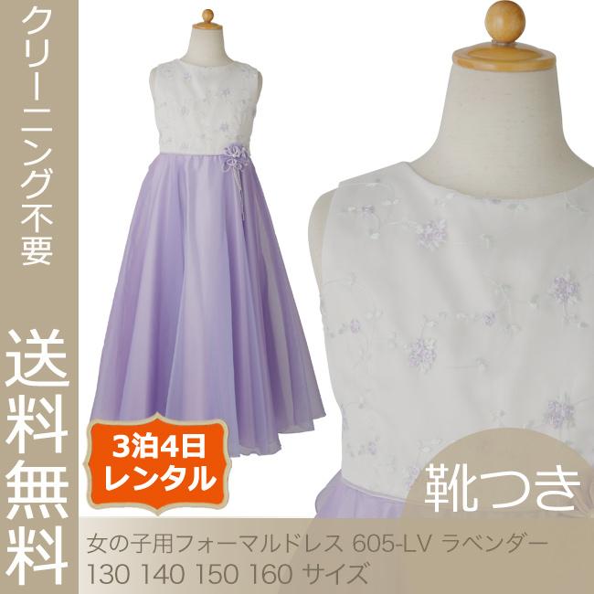 0cd6114fdd03a 日本製  女児 120 130 140 150 160 キッズ 結婚式 七五三 写真撮影 発表 ...