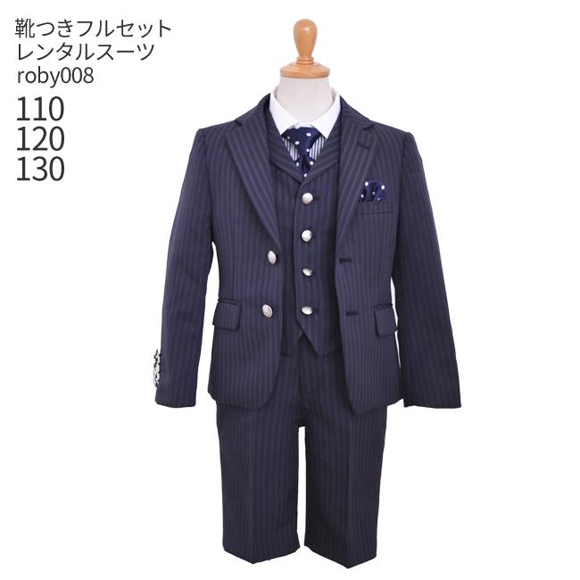 94664f4b29829 楽天市場  レンタル  男の子 スーツ フォーマル  子供スーツ  靴 ...