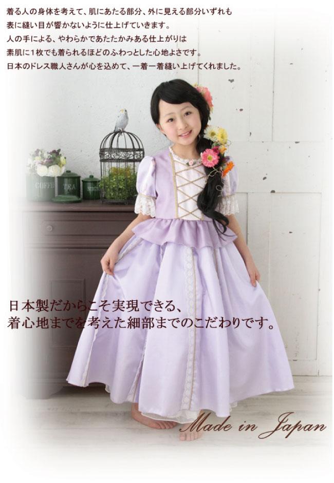997953cdcc121  子供ドレスレンタル衣装  往復送料無料 <ディズニープリンセスフォーマルドレス
