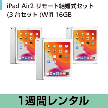 iPad Air2 売り出し リモート結婚式3台セットWifi ブランド買うならブランドオフ 16GB 1週間レンタル シルバー