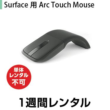 人気ショップが最安値挑戦 Surface用Arc おトク Touch Mouse※単体レンタル不可 1週間レンタル