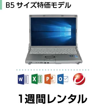 パソコンレンタル MOS試験におすすめB5サイズ特価モデル 1週間レンタル Office2016 ウイルスバスター インストール済 機種は当店おまかせです 期間限定特別価格 返品送料無料