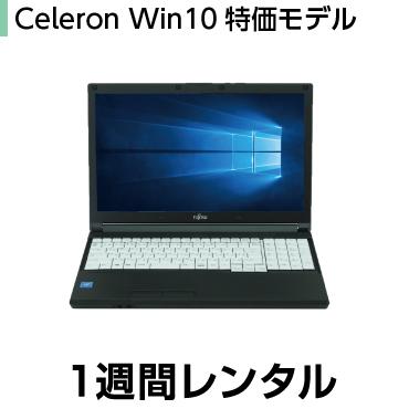 アウトレットセール 特集 パソコンレンタルCeleron特価モデル 格安 メモリ4G Win10 ※オフィスソフトは付属しておりません 機種は当店おまかせです 1週間レンタル
