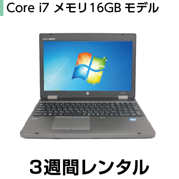 格安激安 パソコンレンタルCore 卸直営 i7 メモリ16GB ※オフィスソフトは付属しておりません 1週間レンタル 機種は当店おまかせです