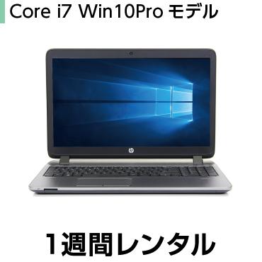 パソコンレンタルCore i7 Windows10 Proモデル(1週間レンタル)【機種は当店おまかせです】※オフィスソフトは付属しておりません
