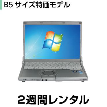 【機種は当店おまかせです】 (1週間レンタル) ※オフィスソフトは付属しておりません パソコンレンタルB5サイズ特価モデル