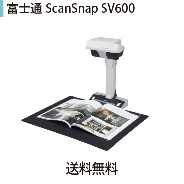 [中古]富士通 ScanSnap SV600