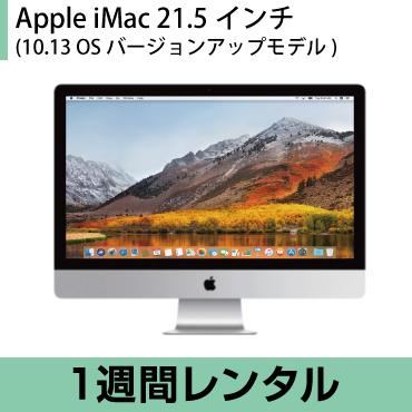 マックレンタルiMac 21.5インチ (10.9→10.13 High Sierra OSバージョンアップモデル)(1週間レンタル)※iMovie、Keynote、Pages、Numbers、GarageBandは付属しておりません