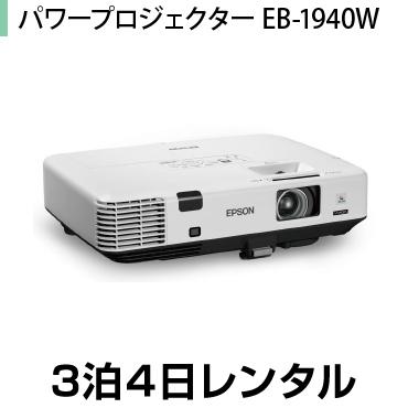 パワープロジェクターレンタルEB-1940W (3泊4日レンタル)