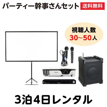 プロジェクターレンタルセットパー幹セット(3泊4日) 往復送料無料!【セット内容】 80インチスクリーン / プロジェクター / マイク付スピーカー / DVDプレーヤー)