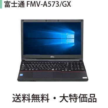【WSP付き】【送料無料・6ヶ月保証・中古訳ありPC】富士通 FMV-A573/GX Windows10Pro /Corei5(2.7GHz)/メモリ4GB/液晶15.6インチワイド/HDD 500GB/中古 パソコン 中古ノート