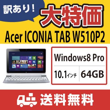 【訳あり・送料無料・1週間保証・中古タブレットPC】 ICONIA TAB A510-P2/Windows8 32ビットProfessional/10.1インチ/Atom Z2760 (1.8GHz)/64GB SSD