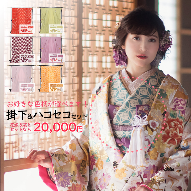色打掛用 掛下 筥迫セット ハコセコセット【レンタル】