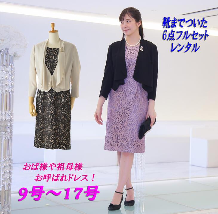 【レディース】孫のお宮参りに!レンタルスーツのおすすめは?