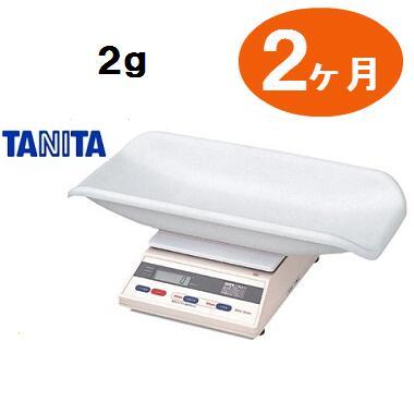 小さな成長を見逃さない、2g単位表示の体重計。授乳量自動表示。※6kgまでは2g単位、それ以上は5g単位の計量です。  【レンタル 2ケ月】ベビースケールデジタル 2g ★タニタ(TANITA)体重計2g単位赤ちゃん用★