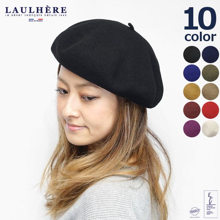 送料無料 現存するフランス最古の工場で、一つずつ手作りで作られるLAULHERE(ローレール)のベレー帽 UVカット率100% 抗菌 防水 通気性の良さ 全気候に対応するベレー帽 ベレー帽 レディース ロレール LAULHERE 帽子 ローレル ベレー ローレール laulhere ウール フェルト シンプル 無地 フランス バスクベレー BASQUE BERET 送料無料 大人 女性 ギフト プレゼント ぼうし 母の日