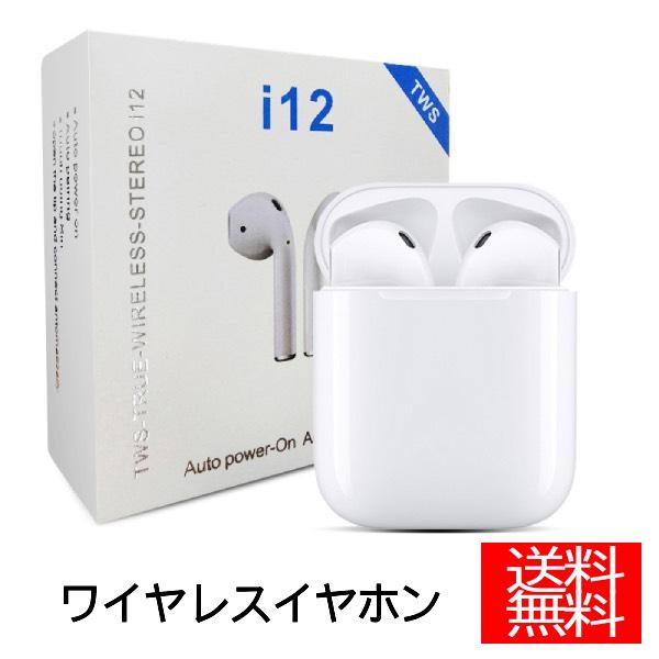 ワイヤレス イヤホン bluetooth5.0 ブルートゥース iphone Android i9s i12 付与 タッチ式 数量限定アウトレット最安価格 高音質 充電収納ケース ハンズフリー通話 完全独立型 tws 両耳