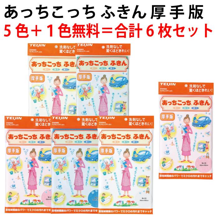 あっちこっち ふきん 厚手版 5色セット+1枚(ピンク、ホワイト、イエロー、グリーン、ブルー各1)まとめ買いで1枚無料サービス!(※色は選べません)TEIJIN テイジン(帝人)【送料無料】