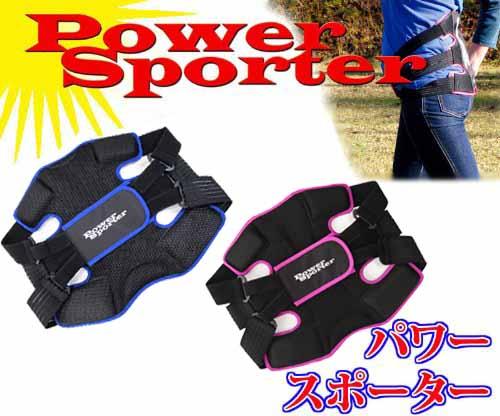 【パワースポーター】  ツラくて出来なかった力作業・運動のサポートにお勧めです。/いままでの腰痛ベルト・コルセットとは全く違うキネシオロジー(身体運動の基礎原理)を基に考察した新しい腰ベルトです! 10P05Nov16