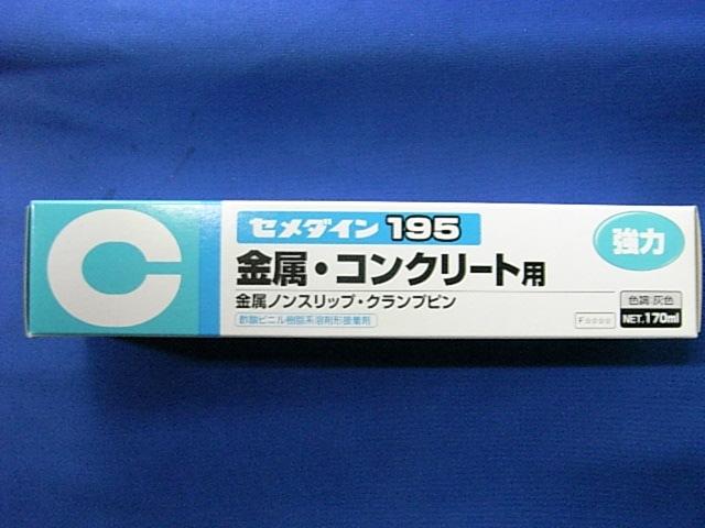 セメダイン195金属 低廉 人気ブランド多数対象 コンクリート用