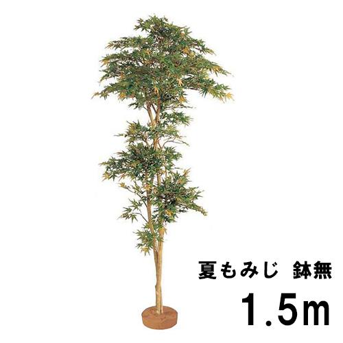 【人工植物】 グリーンデコ 和風 夏もみじ 鉢無 1.5m