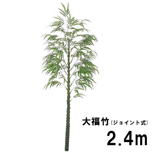 【人工植物】グリーンデコ 和風 大福竹(だいふくちく) 2.4m【GD-178】