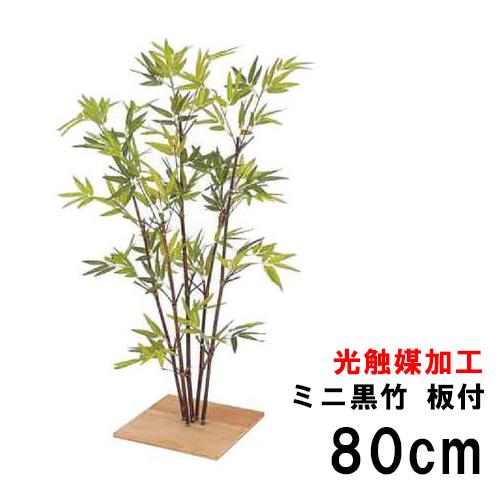 【人工植物】【光触媒加工】 グリーンデコ 和風 ミニ黒竹 H80cm【GD-75】