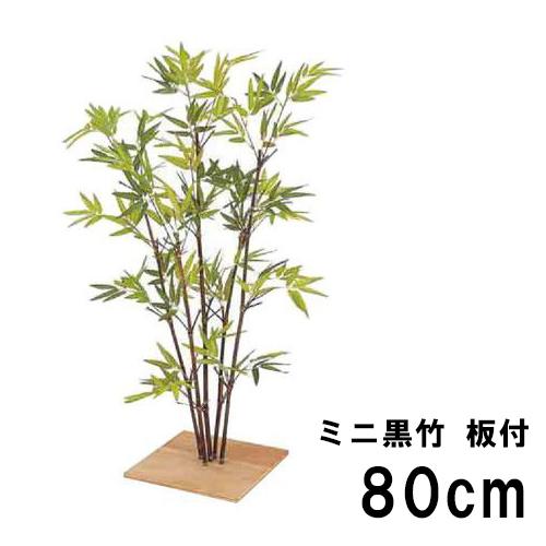 【人工植物】 グリーンデコ 和風 ミニ黒竹 H80cm【GE-75】