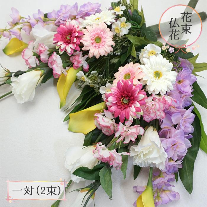 【仏花 造花】ふんわりピンクの優しい花束仏花 一対(2束) ※一部花変更しました 【bukka5b-2】【送料無料★※北海道・沖縄は550円かかります】