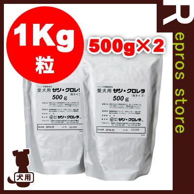 ◆ 国産 愛犬用 サン・クロレラ業務用 粒タイプ 500g入×2袋 サンクロレラ▼g ペット ドッグ サプリメント