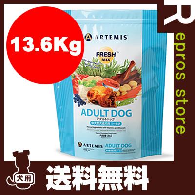 13.6kg アダルトドッグ (中・大型成犬用) 【送料無料 ARTEMIS 正規品】 アーテミス フレッシュミックス