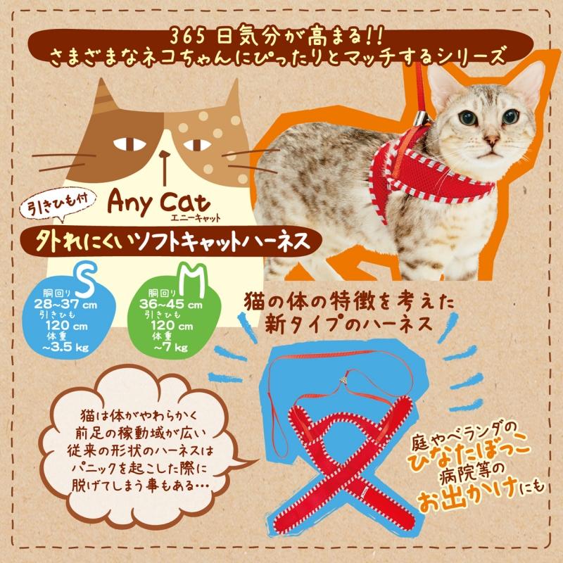 ☆Petio Anycatハーネス シンプル M オレンジ ヤマヒサ ▼g ペット グッズ 猫 キャット アクセサリー 胴輪