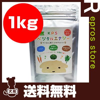 【送料無料・同梱可】KPS ベジタルエナジー 1kg ケーピーエス ▽k ペット グッズ 犬 ドッグ サプリメント