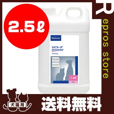 Virbac エピスース ペプチド 2.5L ビルバック ▼b ペット 犬 ドッグ 猫 キャット シャンプー 送料無料 同梱可