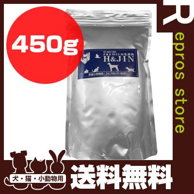 【送料無料】JIN ブリーダーズパック 450g H&J ▼s ペット フード 犬 ドッグ 猫 キャット 小動物 乳酸菌
