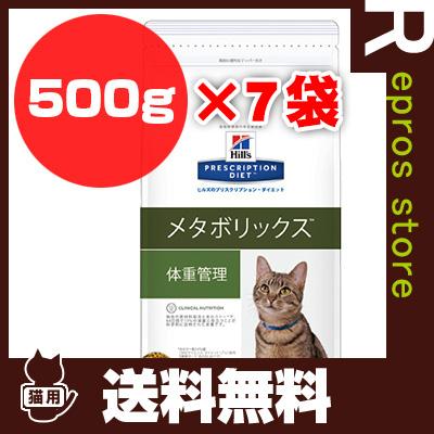 プリスクリプション ダイエット 猫用 メタボリックス ドライ 500g×7袋 日本ヒルズ ▼b ペット フード キャット 猫 療法食 送料無料