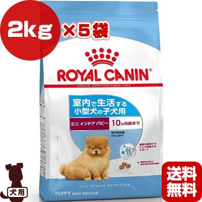 SHN ミニ インドア パピー 2kg×5袋 ロイヤルカナン ▼g ペット フード 犬 ドッグ 室内 小型犬 子犬 サイズ ヘルス ニュートリション ミニ 送料無料 同梱可