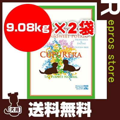 クプレラ ベニソン&スイートポテト ドッグフード 9.08kg 20ポンド×2袋 LINNA商会 ▼j ペット フード 犬 ドッグ 送料無料 同梱可