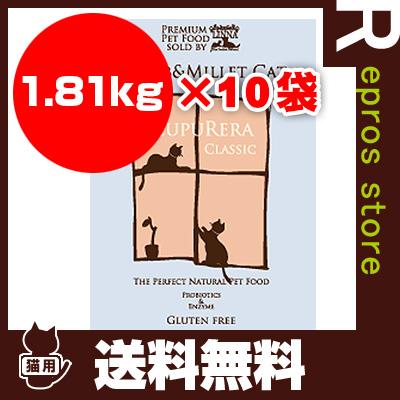クプレラ クラシック ラム&ミレット キャット 1.81kg 4ポンド×10袋 LINNA商会 ▼j ペット フード 猫 キャット 送料無料 同梱可