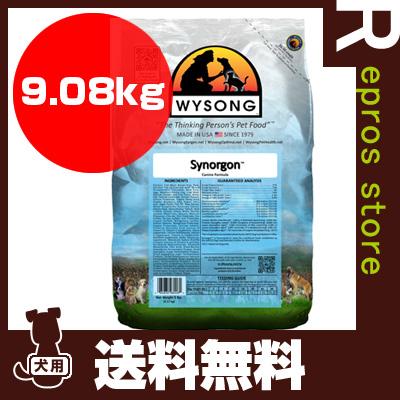 ワイソン ソイノゴン 9.08kg ▼g ペット フード 犬 ドッグ 送料無料 同梱可