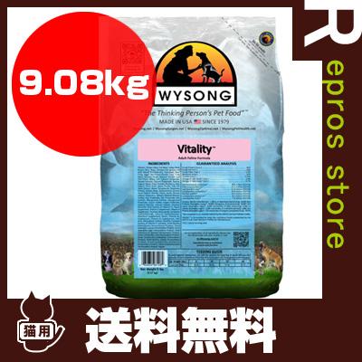 ワイソン バイタリティ 9.08kg ▼g ペット フード 猫 キャット 送料無料 同梱可