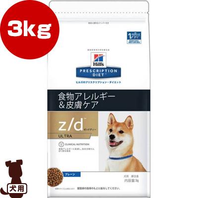 プリスクリプション・ダイエット 犬用 z/d ウルトラ ドライ 食物アレルギー&皮膚ケア 3kg 日本ヒルズ ▼b ペット フード 犬 ドッグ 特別療法食