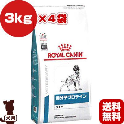 ベテリナリーダイエット 犬用 低分子プロテイン ドライ 3kg×4袋 ロイヤルカナン ▼b ペット フード 犬 ドッグ 療法食 アレルギー 送料無料
