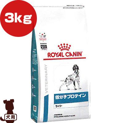 ベテリナリーダイエット 犬用 低分子プロテイン ドライ 3kg ロイヤルカナン ▼b ペット フード 犬 ドッグ 療法食 アレルギー