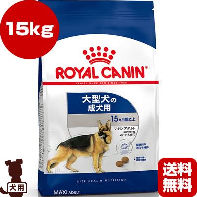 SHN マキシ アダルト 15kg ロイヤルカナン ▼g ペット フード 犬 ドッグ 大型犬 サイズヘルスニュートリション 送料無料