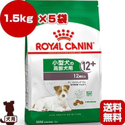 SHN ミニ エイジング 12+ 1.5kg×5袋 ロイヤルカナン ▼g ペット フード 犬 ドッグ 小型犬 高齢期 サイズヘルスニュートリション 送料無料