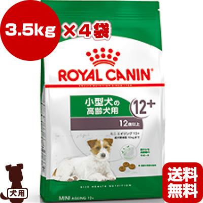 SHN ミニ エイジング 12+ 3.5kg×4袋 ロイヤルカナン ▼g ペット フード 犬 ドッグ 小型犬 高齢期 サイズヘルスニュートリション 送料無料