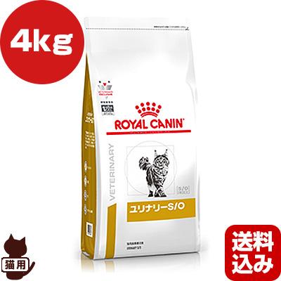 ベテリナリーダイエット 猫用 ユリナリーS/O ドライ 4kg ロイヤルカナン ▼b ペット フード 猫 キャット 療法食 送料込