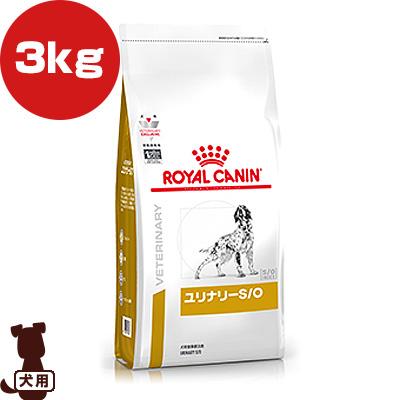 ベテリナリーダイエット 犬用 ユリナリーS/O ドライ 3kg ロイヤルカナン ▼b ペット フード 犬 ドッグ 療法食